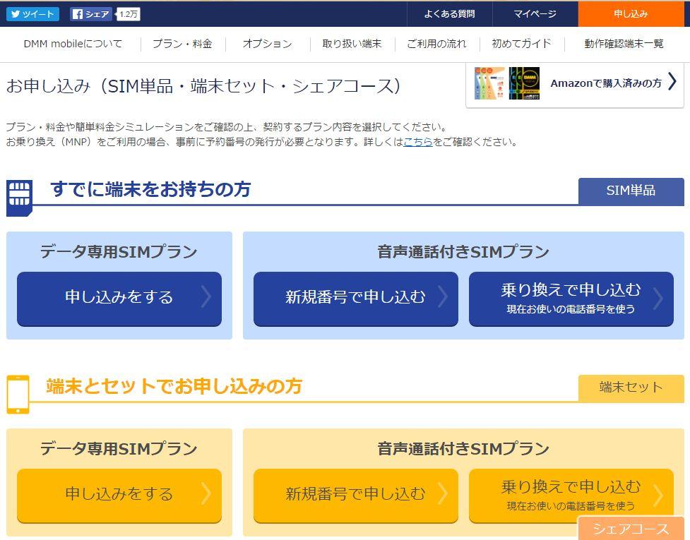 dmm-mobile-moushikomi
