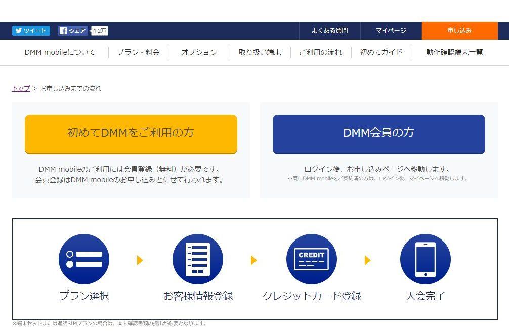 dmm-mobile-moushikomi2
