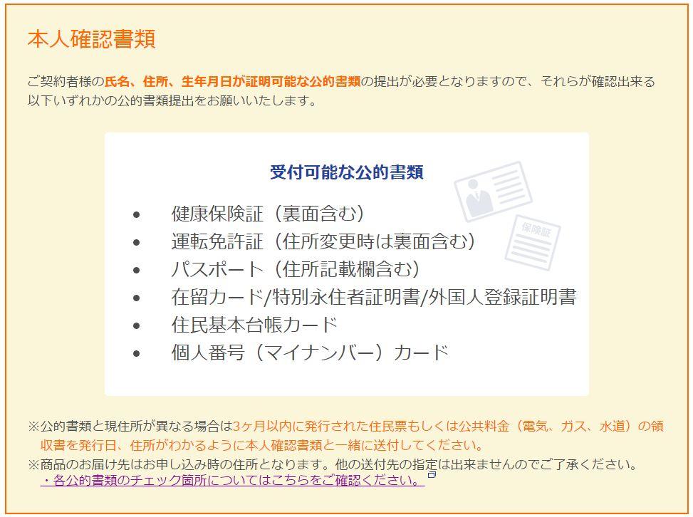 dmm-mobile-moushikomi3