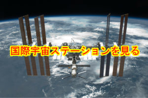 international-space-station2
