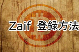 zaif-touroku13